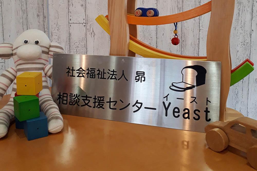 相談支援センター「Yeast」